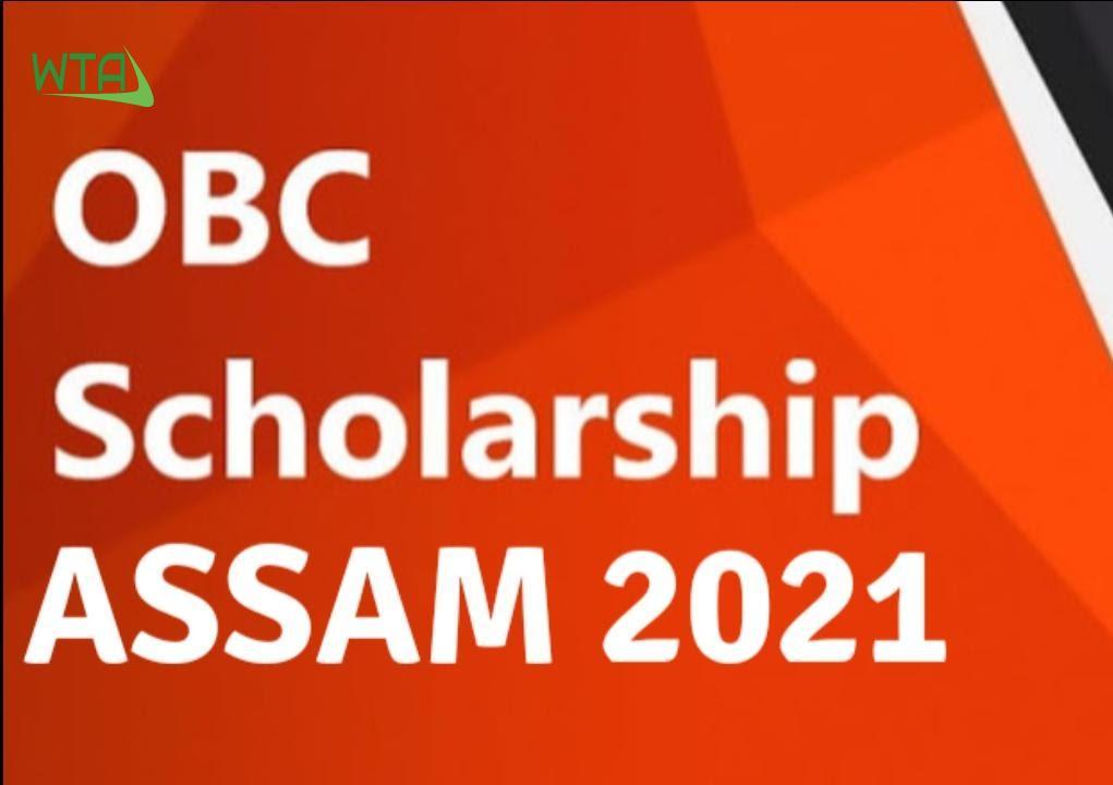OBC Scholarship Assam 2021